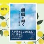 新刊『麒麟が如く 日本の福祉と八尾隣保館』発売中!