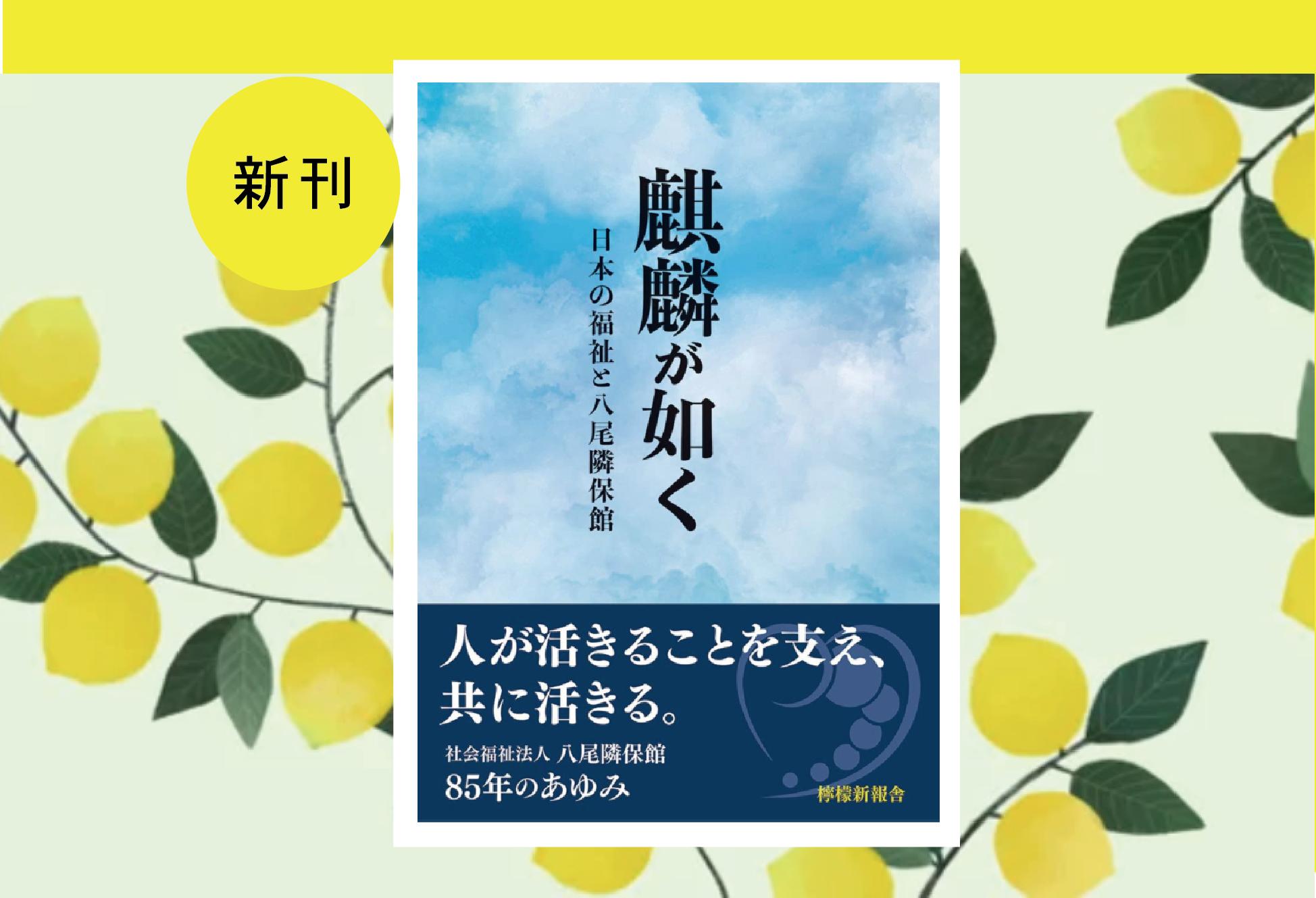 「新刊『麒麟が如く 日本の福祉と八尾隣保館』発売中!」のアイキャッチ画像